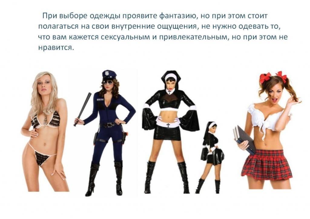 Одежда вебкам модели