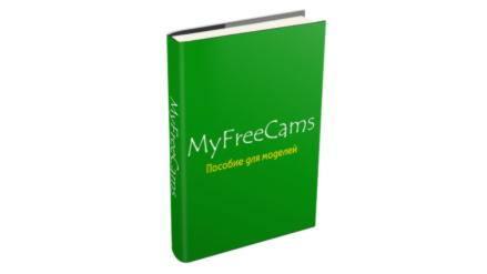 MyFreeCams — учебное пособие для веб моделей.