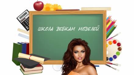 Открылась школа вебкам моделей.